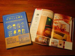 書籍掲載【2018東海デザイン工務店】